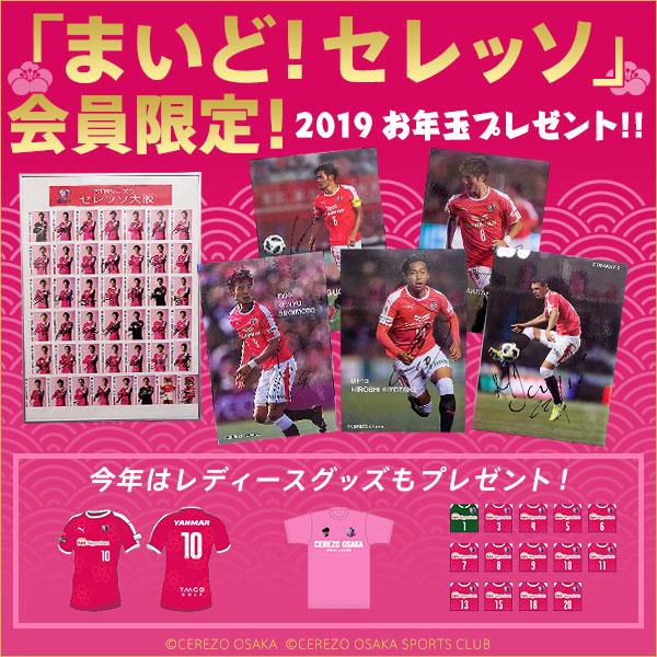 2019お年玉プレゼント!