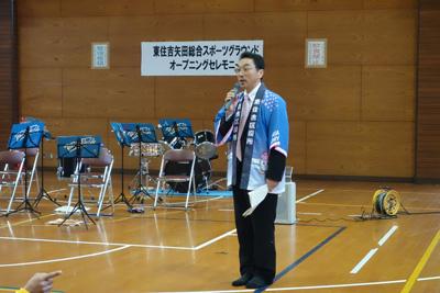 東住吉矢田総合スポーツグラウンド、オープニングセレモニー